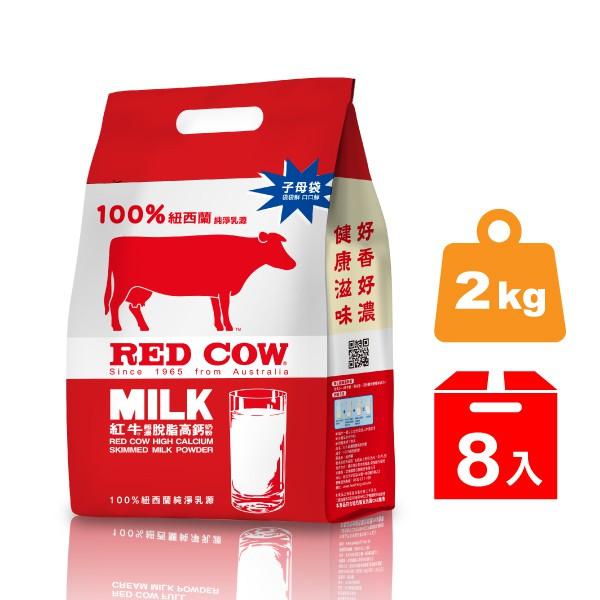 紅牛超濃脫脂高鈣奶粉2kg x8袋(箱購)