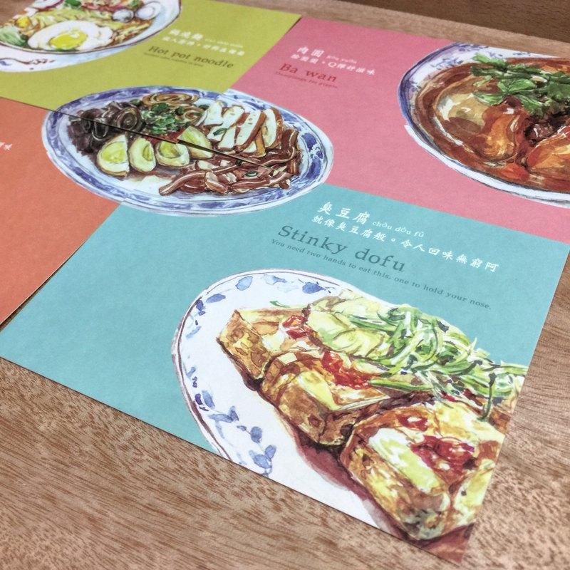 —— ◊◊◊ 像什麼台灣小吃?   像一盤令人回味無窮的臭豆腐 ◊◊◊ —— 有沒有想過自己像什麼台灣小吃呢?為人海派的鍋燒麵、超Q彈的實在肉圓、溫火慢燉的牛肉麵? 還是令人回位無窮的臭豆腐呀???