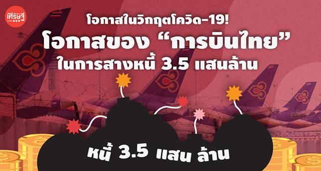 """โอกาสในวิกฤตโควิด-19! โอกาสของ """"การบินไทย"""" ในการสางหนี้ 3.5 แสนล้าน"""