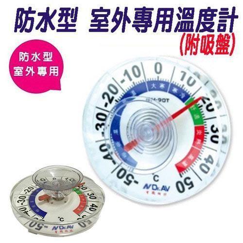 Dr. AV 聖岡 GM-90T 防水型 室外專用 吸盤式 機械式 溫度計 產品特色 :