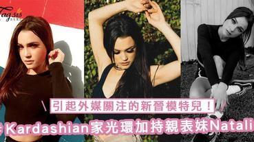 引起外媒關注的新晉模特兒!有Kardashian家光環加持的親表妹Natalie Zettel,夢想成為下一個名模~