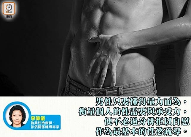 【深夜字聊】男士適量DIY 原來有好處!(互聯網)