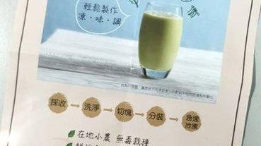 <試喝分享>【V.G BOOM】綠拿鐵全蔬果汁鮮凍包~綠拿鐵鮮凍包宅配蔬果汁完整保留全食物膳食纖維植物高蛋白補充整天所需