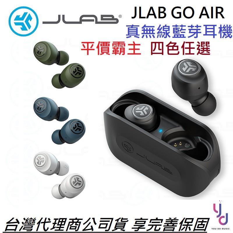 美國品牌JLab GO AIR 真無線藍牙耳機台灣代理商公司貨,購買享完善保固四種顏色現貨供應中,黑、白、藍、綠任君挑選附贈原廠耳塞組(三組)、原廠收納充電盒(內鍵充電線)『JLab GO AIR 真