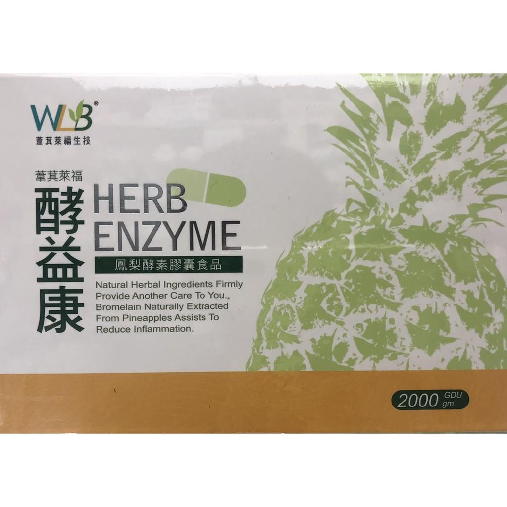 產品規格:酵益康鳳梨酵素膠囊食品90顆(盒)商品特色:純天然抗炎成分: 鳳梨酵素,不含防腐劑與爭議性化學成分。低溫萃取,保留酵素最佳活性。通過ISO022000及HACCP品質認證添加白藜蘆醇複方成分