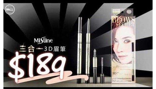 用過都說太強! 泰國 Mistine 3D眉筆+全效眼線液筆