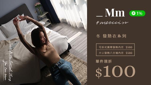【+3度C 發熱衣 現折$100】