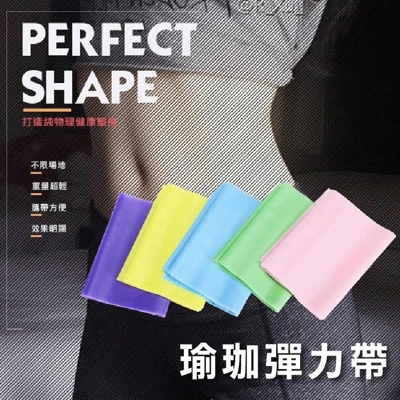 品名 : 瑜珈彈力帶 尺寸 : 1500*150*0.35mm 重量:80g 顏色:藍/粉/黃/綠/紫 產地 : 中國