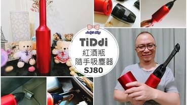 【3C時尚生活。手持式吸塵器】「TiDdi」紅酒瓶隨手吸塵器SJ80開箱 時尚美型手持式吸塵器,無線輕巧大吸力好收納,優雅清掃隨手可及好幫手!