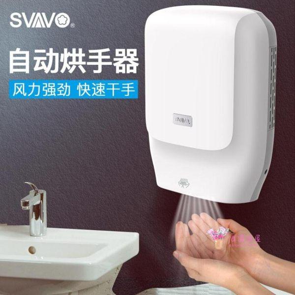 乾手器全自動感應烘乾機手器商用衛生間烘手機智慧家用烘手器