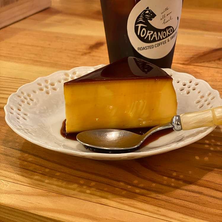 ユーザーが投稿したたまごたっプリンの写真 - 実際訪問したユーザーが直接撮影して投稿した四谷三栄町コーヒー専門店トラノコの写真