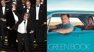 網友也噓聲一片!聽聞《幸福綠皮書》獲奧斯卡最佳影片 導演 Spike Lee 氣炸當場離席!