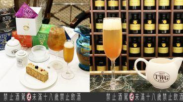 TWG Tea夏季人氣特調「茶香雞尾酒」公開做法!5步驟就能在家泡出經典茶香特調