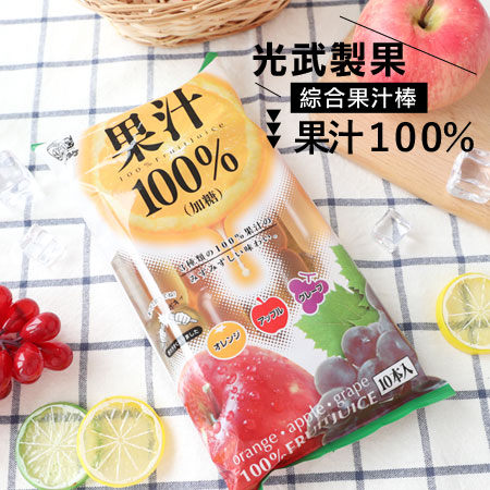 夏日消暑的好夥伴n冷藏可以當果汁 冰凍可以當冰棒n三種口味 一次滿足~