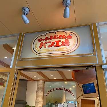 名古屋アンパンマンこどもミュージアム&パーク ジャムおじさんのパン工場のundefinedに実際訪問訪問したユーザーunknownさんが新しく投稿した新着口コミの写真