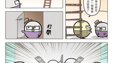 《扭蛋雞漫畫》第18話