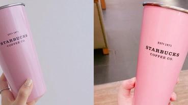 星巴克推出全新粉嫩隨行杯,一次滿足粉紅控與星巴粉~