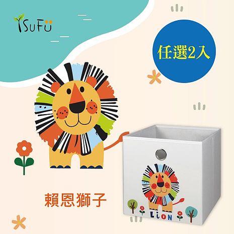 [舒福家居]玩具收納箱 賴恩獅子 可摺疊 (任選二入)獅子+烏龜