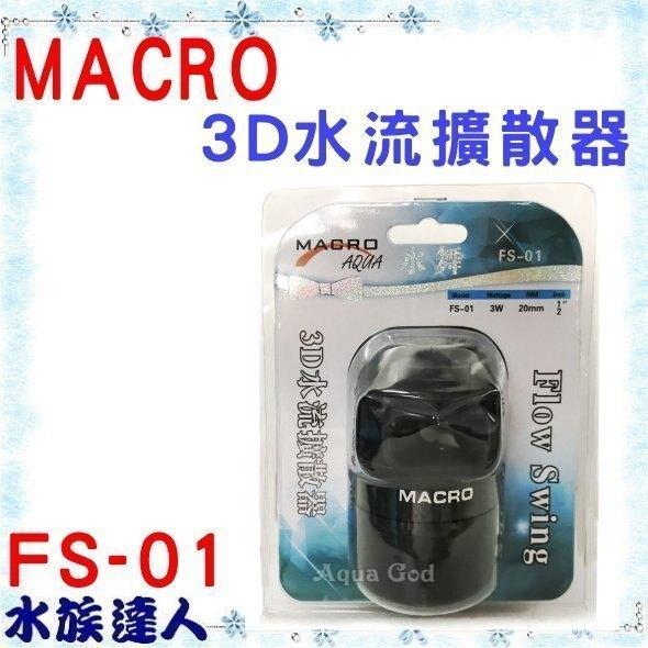 推薦【水族達人】台灣製造MACRO 水舞《3D水流擴散器1/2(4分) FS-01 》 3D 出水造流器 水流