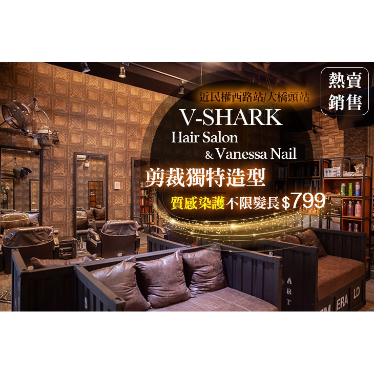 【V-SHARK Hair Salon & Vanessa Nail髮型美甲沙龍】染出潮流色系!嚴選質感染護專案(不限髮