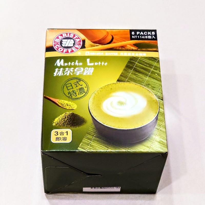BARISTA COFFEE西雅圖抹茶拿鐵日式特濃三合一即溶採用台灣在地綠茶研磨製粉保留日式風味抹茶,沒有綠茶粉苦澀香醇奶香與抹茶的完美比例 西雅圖極品咖啡是國內第一個以重烘焙起家的咖啡連鎖店一九九七
