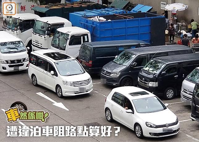 車然係咁:我合法 你違泊 邊個執法?(資料圖片)