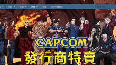 Steam推出Capcom特賣活動 《惡靈古堡》、《惡魔獵人》系列下殺33折