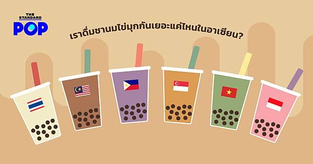เราดื่มชานมไข่มุกกันเยอะแค่ไหนในอาเซียน?