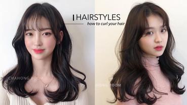 韓國髮型師親授髮根完美「八字弧度」吹整法!只需8髮捲,髮根整天蓬鬆,手殘黨一次會