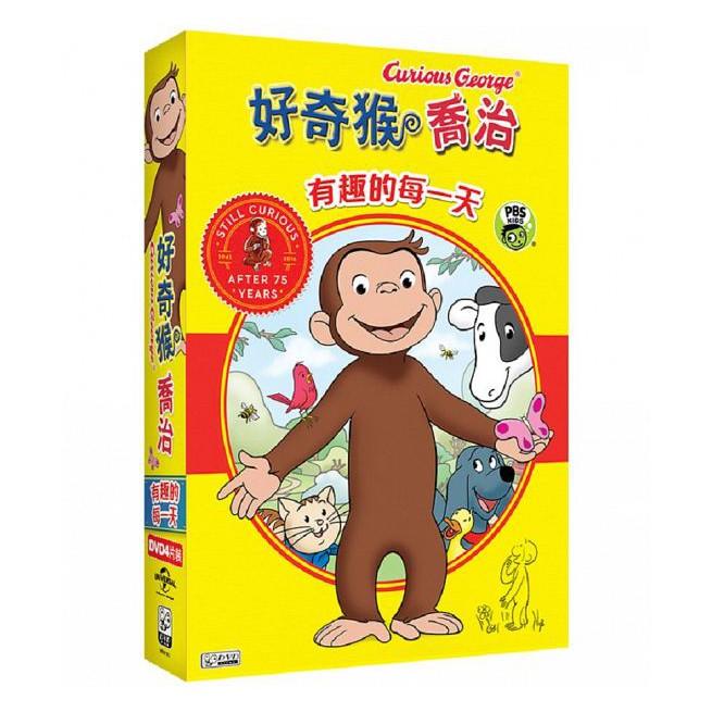 好奇猴喬治-大家都是好朋友 (4DVD)/吃喝玩樂 (4DVD)/有趣的每一天 (4DVD)