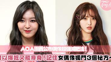 南韓女團AOA透露偶像的減肥秘方!新歌回歸前都靠這3招~完全不會餓肚子又能有超美體態
