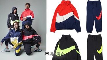 潮到不要不要!Nike x atmos「超大 Swoosh 撞色復古運動外套」多款配色釋出