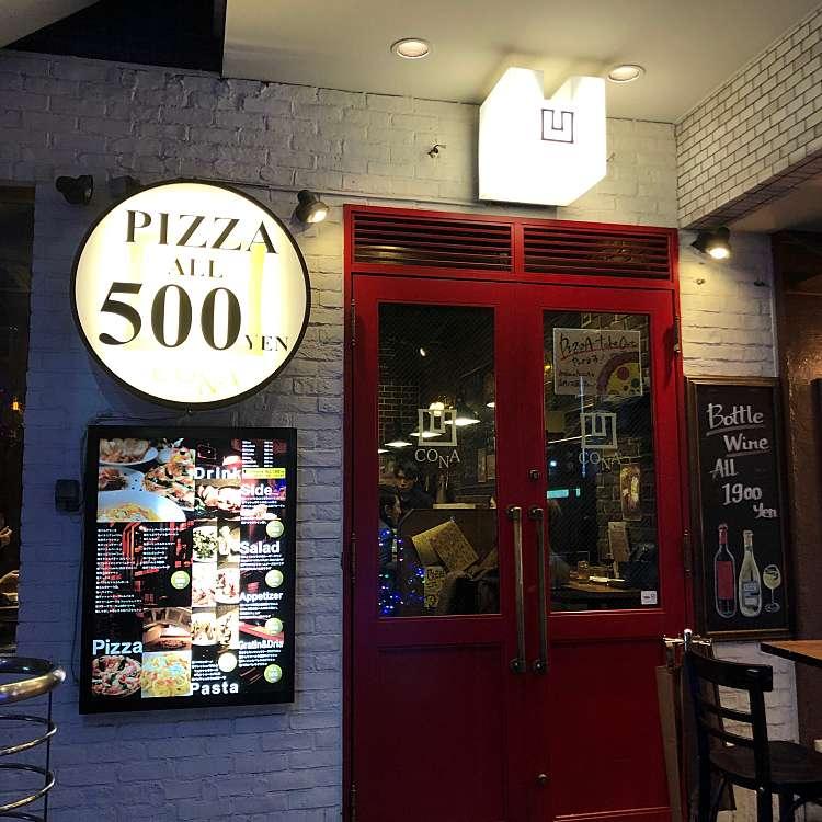 実際訪問したユーザーが直接撮影して投稿した新宿イタリアンCONA 新宿店の写真