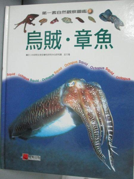 【書寶二手書T6/兒童文學_PEM】烏賊.章魚_巫文隆