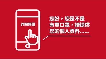 近期傳出假借「口罩實名制2.0」電話詐騙 官方澄清系統不會以電話聯絡民眾