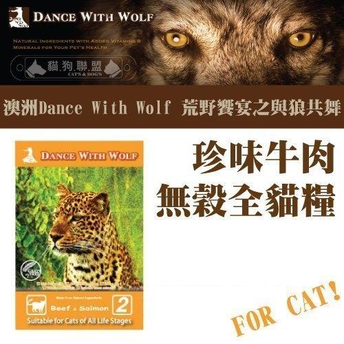 Dance With Wolf荒野饗宴〔貓糧,珍味牛肉,5.5磅〕
