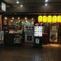 実際訪問したユーザーが直接撮影して投稿した西新宿うなぎ宇奈とと 新宿センタービル店の写真
