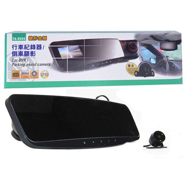 正MIT台灣製造生產n內建WDR及1.8超大光圈n135度防眩後視鏡面n3吋隱藏式螢幕n緊急備份錄影