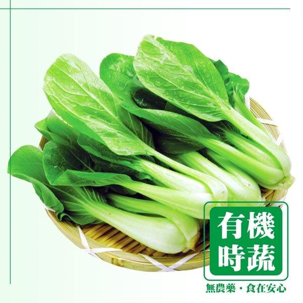 【有機認證生鮮時蔬】無農藥化肥-青江菜 ( 250g /包)X8包
