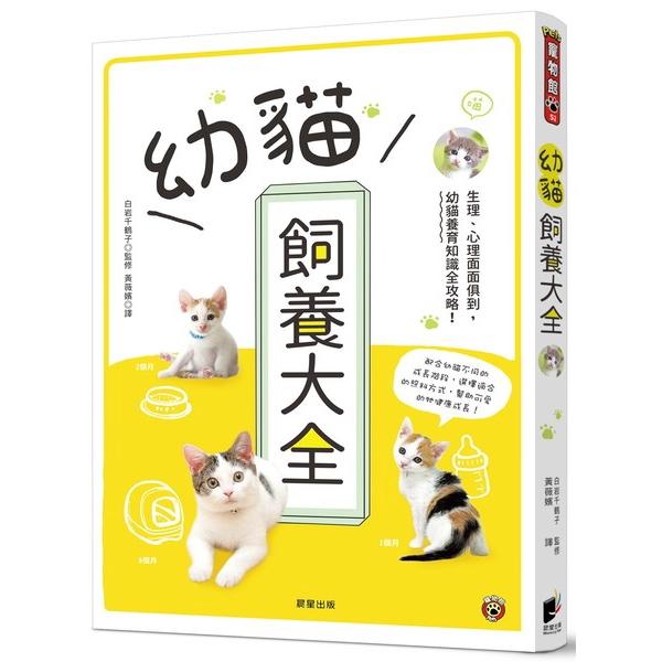 幼貓飼養大全(生理心理面面俱到幼貓養育知識全攻略)
