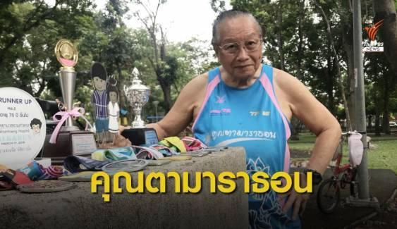 คุณตาวัย 76 ปี เสียเงินครึ่งล้านสมัครวิ่งมาราธอน
