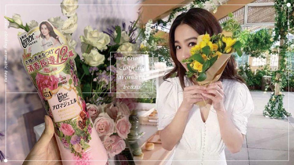 「香香公主」Hebe長時間自帶香氣的小祕訣!「Lenor蘭諾衣物芳香豆」夏季淡香新上市!