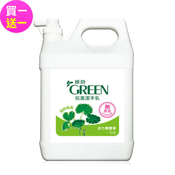 (買一送一) 綠的GREEN 抗菌潔手乳加侖桶(活力積雪草)3800mlx2