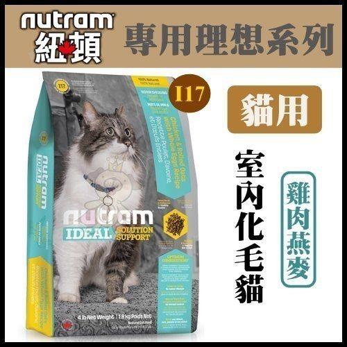 紐頓《專業理想系列-I17室內化毛貓/燕麥雞肉配方》6.8kg