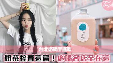 台北神秘奶茶精選!愛拍又是手搖控的看這篇!