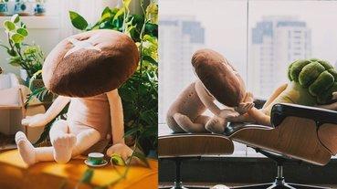 一個人在家藍瘦香菇嗎?超魔性「香菇仁」抱枕給你滿滿的療癒感,網友:抱著抱著就濕了