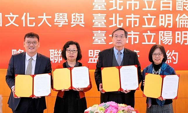 中國文化大學與百齡高中、明倫高中、陽明高中簽訂策略聯盟