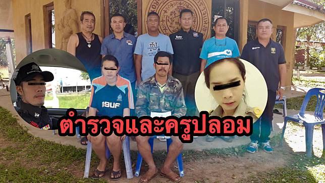 เพชรบุรี-ปลอมทั้งคู่ ผัวเลียนแบบตำรวจเมียเลียนแบบครู ทั้งยักยอกและฉ้อโกง