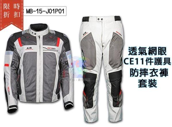 【尋寶趣】套裝 防水內裡 9件CE護具 防摔衣褲 重機/摩托車/賽車服 ELF可參考 MB-15-J01P01