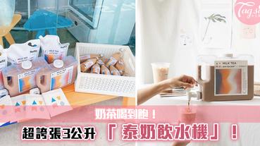 泰國手搖店推出「 3公升泰奶飲水機」自創奶茶喝到飽~